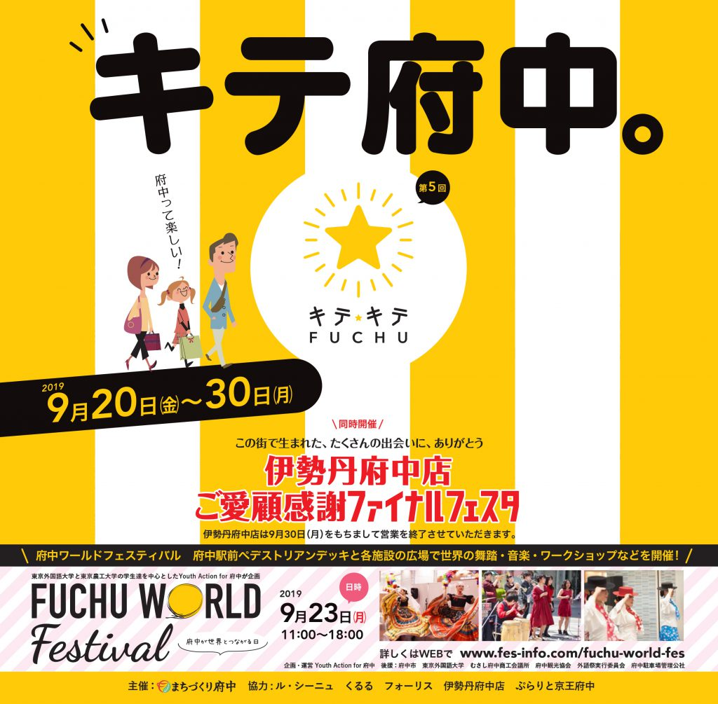 キテキテ府中SALE & FUCHU WORLD FESTIVAL