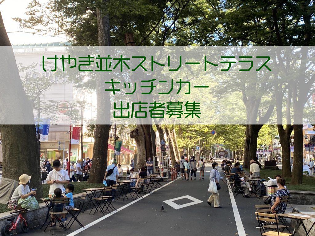令和2年11月開催の「けやき並木ストリートテラス」キッチンカー出店者 ...
